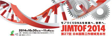 第28回 日本工作機械見本市