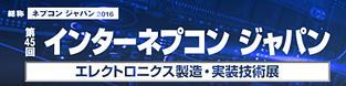 インターネプコン ジャパン 2016