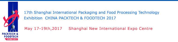 第17回 上海国際包装&食品加工技術展 2017