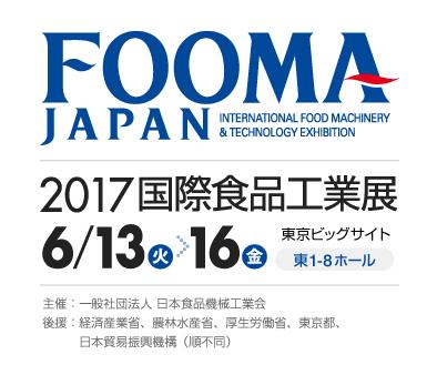 FOOMA JAPAN 2017 (2017国際食品工業展)