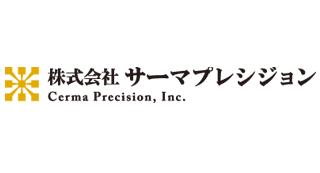 株式会社サーマプレシジョン(日本)