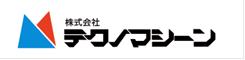 株式会社テクノマシーン(日本)