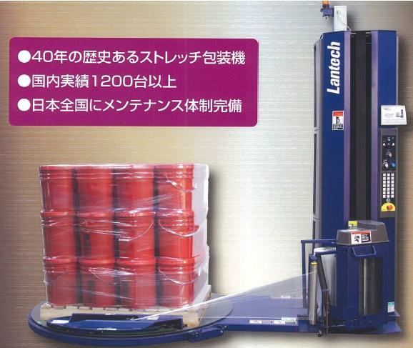 パレットストレッチ包装機